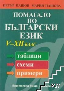 Помагало по български език за 5.-12. клас