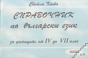 Справочник по български език за 4.-7. клас