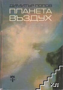 Приключенията на четирите елемента. Книга 3: Планета Въздух