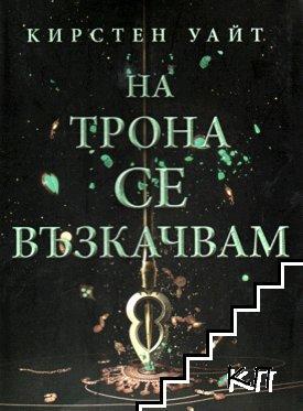 Влизам в мрака. Книга 2: На трона се възкачвам
