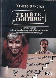 """Убийте """"Скитник"""""""