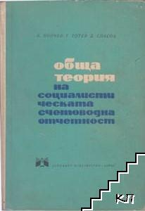 Обща теория на социалистическата счетоводна отчетност