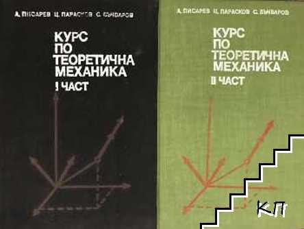 Курс по теоретична механика. Част 1-2