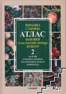 Атлас болезней сельскохазяйственных культур. Том 2: Болезни плодовых, ягодных культур и винограда