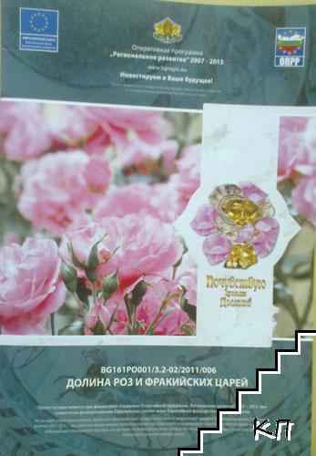 Долина роз и фракийских царей