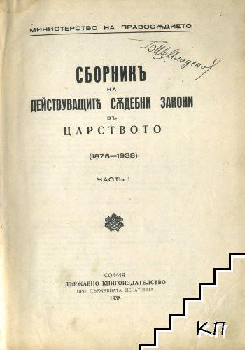 Сборникъ на действуващите съдебни закони въ Царството (1878-1938). Частъ 1