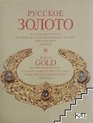Русское золото 14.-начала 20. века