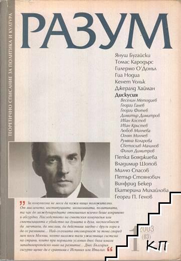 Разум. Бр. 1 / 2003г