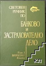 Световен речник по банково и застрахователно дело. Том 1-3