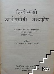 Хинди-русский учебный словарь