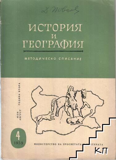 История и география. Бр. 4 / 1959