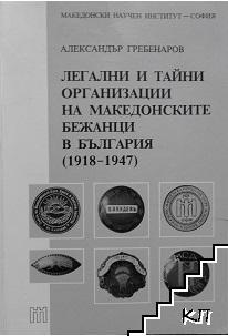 Легални и тайни организации на македонските бежанци в България 1918-1947