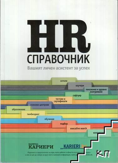HR справочник