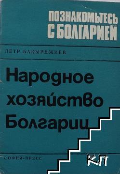 Народное хозяйство Болгарии