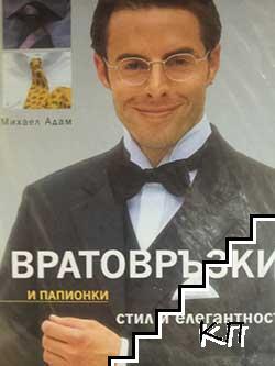 Вратовръзки и папионки - стил и елегантност