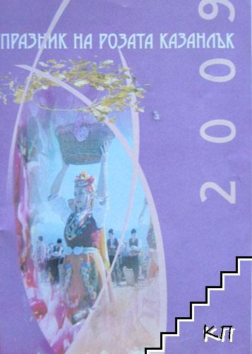 Празник на розата - Казанлък 2009