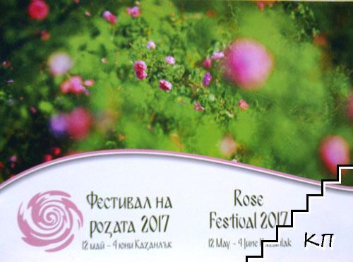 Фестивал на розата 2017