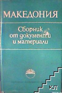 Македония: Сборник от документи и материали