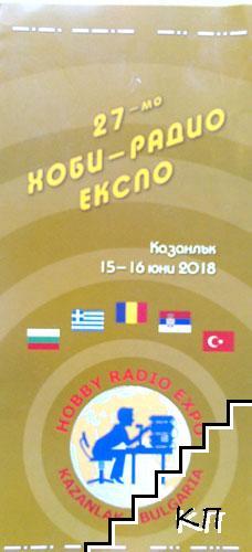 27-то хоби-радио Експо 2018