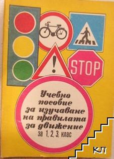 Учебно пособие за изучаване на правилата за движение за 1.-3. клас