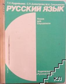 Русский язык. Книга для слушателя