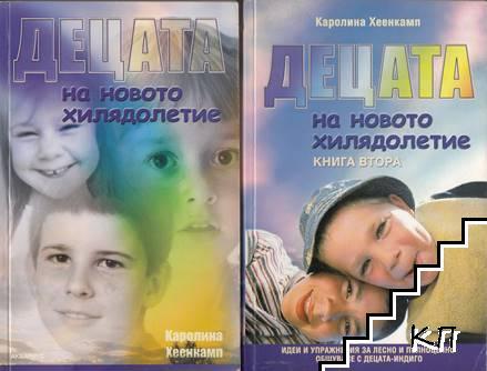 Децата на новото хилядолетие. Книга 1-2