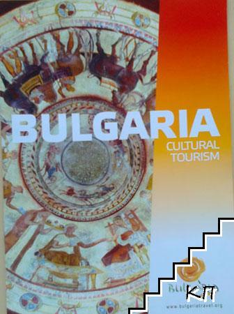 Bulgaria. Cultural tourism / България. Културен туризъм