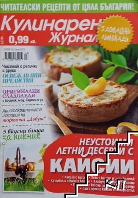 Кулинарен журнал. Бр. 13 / 2017