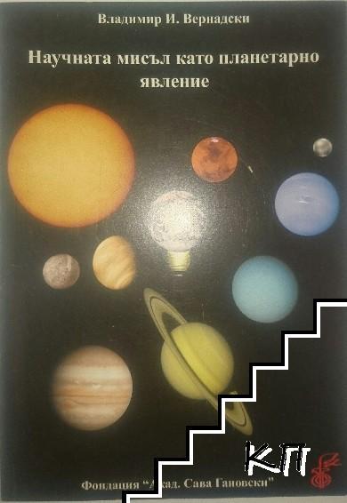 Научната мисъл като планетарно явление