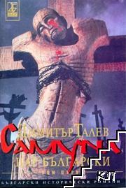 Самуил - цар български. Книга 1