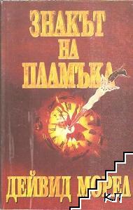 Знакът на пламъка