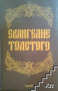Евангелие Толстого
