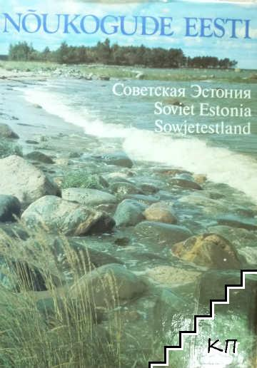 Noukogude Eesti / Советская Эстония / Soviet Estonia / Sovjetestland
