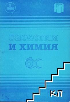 Биология и химия. Бр. 5 / 1989