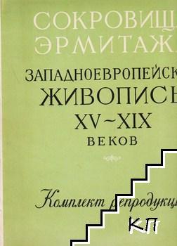 Сокровища Эрмитажа. Западноевропейская живопись XV-XIX веков