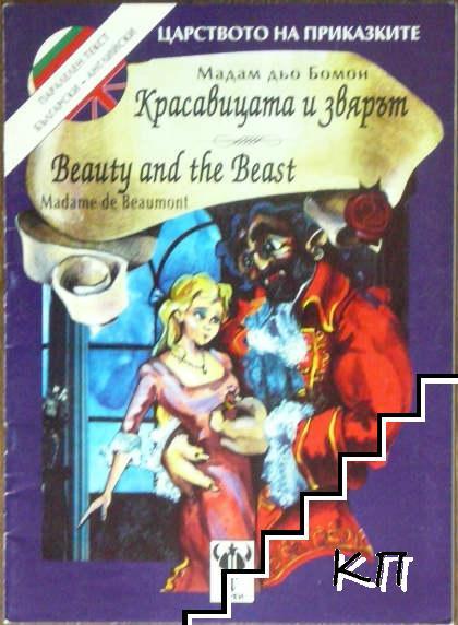 Красавицата и Звярът / Beauty and the Beast