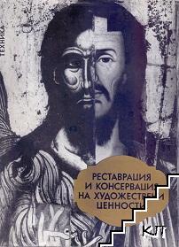 Реставрация и консервация на художествени ценности