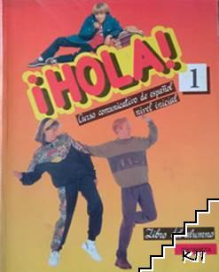 Hola! Curso comunicativo de español 1-2
