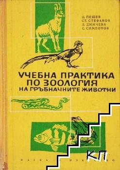 Учебна практика по зоология на гръбначните животни