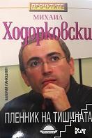 Михаил Ходорковски: Пленник на тишината