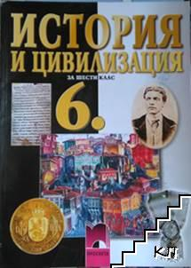 История и цивилизация за 6. клас