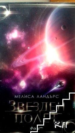 Звезден полет