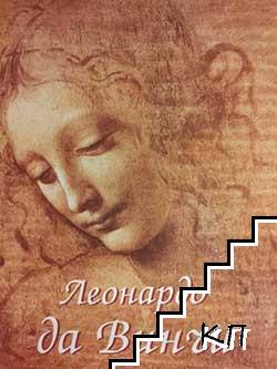 Леонардо да Винчи - художник, мислител, учен. Том 1-2