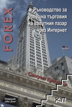 Forex. Ръководство за успешна търговия на валутния пазар чрез Интернет