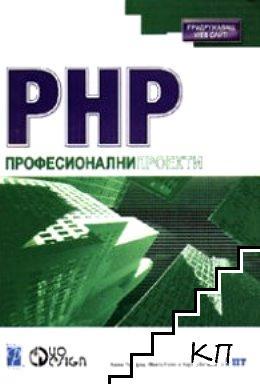 PHP: Професионални проекти