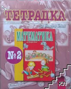 Тетдрадка № 2 за 2. клас по математика