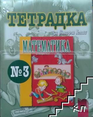 Тетдрадка № 3 за 2. клас по математика