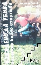 Създадено да убива. Българско бойно изкуство