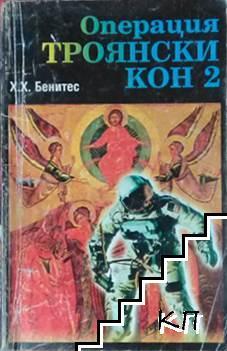 """Операция """"Троянски кон"""". Книга 2"""