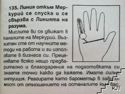 Как да гледаме на ръка (Допълнителна снимка 1)